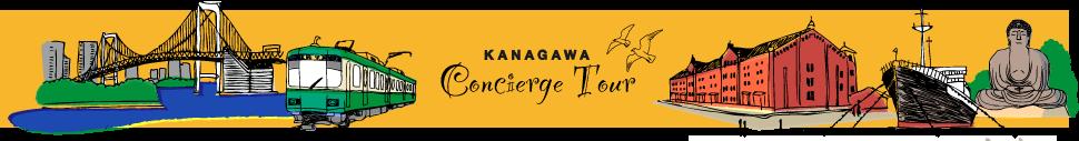 KANAGAWAコンシェルジュツアー